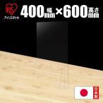 飛沫防止 アクリル板 パーテーション 幅400 高さ600 オフィス 仕切り 日本製 コロナ 透明パーテーション 透明 パネル アイリスチトセ Y-PA60-0460