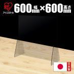 飛沫防止 アクリル板より強い パーテーション W600 H600 オフィス 仕切り 日本製 コロナ 透明パーテーション 透明 パネル アイリスチトセ Y-PA60-0660P