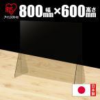 飛沫防止 アクリル板より強い パーテーション W800 H600 オフィス 仕切り 日本製 コロナ 透明パーテーション 透明 パネル アイリスチトセ Y-PA60-0860P