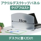 デスクに置くだけ!設置が簡単な目隠しスクリーン!(20-9)