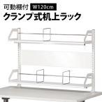 幅120cm クランプ式机上ラック 棚板高さ変更可能 デスクラック(YS-M8)