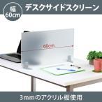 机上に置くだけの簡単設置なデスクサイドパネル!(YS-S3)