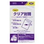 アゾン クリア封筒 A4 AZ-875-00 セキセイ