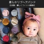メール便送料無料 大人気!コットンリブヘアバンド 日本製 0-3歳頃 リボン  柔らかリブ 綿素材 ターバン クフウ 出産祝い ベビー 女の子 赤ちゃん 可愛い