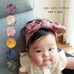 メール便送料無料 メローリボン コットンリブヘアバンド  日本製 0-3歳頃 柔らかい綿素材 ターバン クフウ 出産祝い ベビー 女の子 赤ちゃん 可愛い