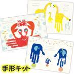 簡単!親子で楽しむはじめての手形足形キット  絵の具&スポンジ付き ゾウ キリン カニ 日本ホールマーク 赤ちゃん かわいい 出産祝い