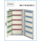 UCHIDA(内田洋行・ウチダ)  キーケーストランク型(鍵ケース) 200本 施錠装置付 W375×D140×H670ミリ UK-200型 1-129-1200 【送料無料】