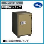 コクヨ ホームセーフ耐火金庫 (1時間耐火タイプ) マグネットロック HS-20KM-2T 【送料無料】
