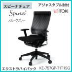 【即納可能】ITOKI (イトーキ)Spina(スピーナ チェア)エラストマー アジャスタブル肘 背:スモークグレー色 (樹脂脚) KE-757GP-T1T1SG【送料無料】