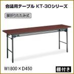 コクヨ 会議用テーブル KT-30シリーズ 棚付 W1800×D450×H700ミリ KT-S30□NN【送料無料】