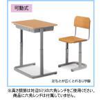 コクヨ (KOKUYO) 新JIS可動式 学校机・椅子セット NFUシリーズ U字脚 SSD-NFU□■-△+SCH-NFU□GN【送料無料・代引き不可・返品不可】