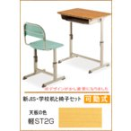 アイリスチトセ(IRIS CHITOSE) 新JIS可動式 学校机+椅子セット YED601A-P-軽ST2G+YEC-601A□-□ 【送料無料・代引き不可・返品不可】