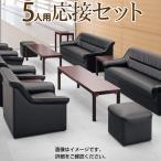 応接セット 4点 5人用 応接セット センターテーブル+3人掛けソファー+アームチェア×2 4点セット