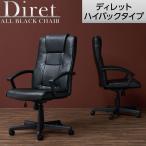 レザーチェア オフィスチェア 社長椅子  ハイバック 肘付き キャスター付き ディレット