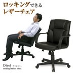 ショッピングレザー レザーチェア オフィスチェア 社長椅子  ローバック 肘付き キャスター付き ディレット