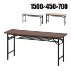 オフィスコム 会議テーブル 折りたたみ 幅1500 奥行450mm チーク DMB-1545-TK