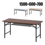 会議用テーブル 折りたたみテーブル 幅1500×奥行600×高さ700mm 棚付き 【チーク・ホワイト・ブラック】