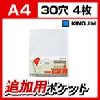取扱説明書ファイル追加用ポケット A4 ポケット 30穴1パック(4枚入) キングジム/EC-2630P