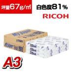 RICOH 乾式PPC用紙 マイペーパー A3 500枚×3冊