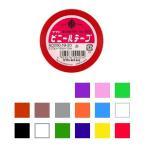 ビニールテープ カラー 幅19mm×長さ10m1巻 ヤマト EC-NO200-19