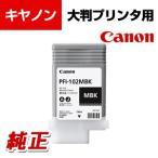 Canon 大判プリンタ用 インクタンク PFI-102MBK マットブラック