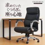 ショッピングリクライニング リクライニングチェア オフィスチェア 事務椅子 ハイバック 肘付き キャスター付き エクセディア2