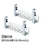 Garage(ガラージ)/配線受け ワイヤーケーブルトレーS 幅400mm用 2個入り/GA-YY-04DCT2