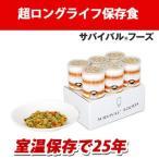 サバイバルフーズ 超ロングライフ保存食 室温保存で25年 洋風えび雑炊 6缶セット