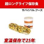 サバイバルフーズ 超ロングライフ保存食 室温保存で25年 洋風えび雑炊 1缶