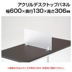 アクリルデスクトップパネル デスクスクリーン 600mm 置き型 / 挟み込み型