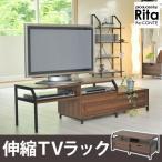 Re・conte Rita series Extention TV Rack リタシリーズ 伸縮TVラック テレビ台