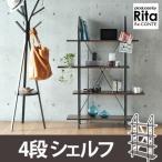 Re・conte Rita series Shelf リタシリーズ シェルフ 棚