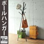 Re・conte Rita series Pole Hanger リタシリーズ ポールハンガー