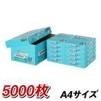 コピー用紙 コピーペーパー 高白色 A4 5000枚 1箱 500枚×10冊