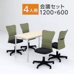 【4人用 会議セット】会議テーブル 1200×600 + メッシュチェア 肘なし キャスター付き【4脚セット】