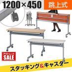 会議用テーブル フォールディングテーブル キャスター付き 幅1200×奥行450×高さ700mm 幕板なし