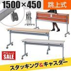 会議用テーブル フォールディングテーブル キャスター付き 幅1500×奥行450×高さ700mm 幕板なし