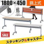 会議用テーブル フォールディングテーブル キャスター付き 幅1800×奥行450×高さ700mm 幕板なし