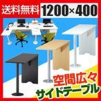 ショッピング机 サイドテーブル サイドデスク 脇机 作業台 幅1200×奥400×高さ700mm