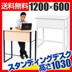 オフィスコム スタンディングデスク オフィスデスク 幅1200 奥行600 高さ1030mm ホワイト OF-STD-1260-WH