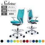 オカムラ サブリナ ハイチェア デザインアーム オフィスチェア デスクチェア 椅子 スツール ホワイトボディ ハンガー付き ランバー付き C844HY