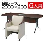 プラス NEXIS(ネクシス)エグゼクティブ応接会議セット 6人用テーブル テーブル×1 ソファ×6