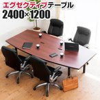 高級 会議用テーブル ウォルナット 舟形 会議机 2400×1200mm 会議机 ミーティングテーブル