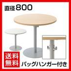 丸テーブル ラウンドテーブル 円形 丸型 直径800mm RFRT-800