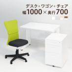 オフィスデスク スチールデスク 平机 1000×700 + オフィスワゴン + メッシュチェア チャットチェア セット