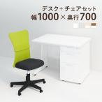 オフィスデスク スチールデスク 片袖机 1000×700 + メッシュチェア チャットチェア セット