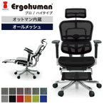 エルゴヒューマンプロ オットマン内蔵 ラチェット式/EHP-LPL