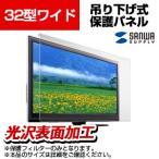 サンワサプライ 液晶テレビ保護フィルター 32型ワイド