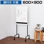スタッキングホワイトボード 幅600 高さ900タイプ SWB-W60H90