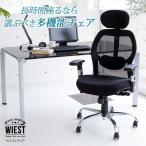 高機能 オフィスチェア 事務椅子 肘付き ヘッドレスト メッシュ 腰当て ビエスト